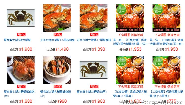 森森購物-秋蟹