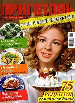 Читать онлайн журнал<br>Приготовь. Спецвыпуск №10 (октябрь 2015)<br>или скачать журнал бесплатно