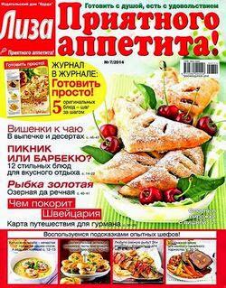 Лиза. Приятного аппетита! №7 (июль 2014 / Россия)