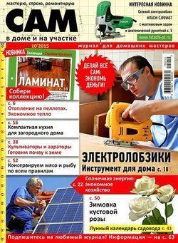 Читать онлайн журнал<br>Сам №10 (октябрь 2015)<br>или скачать журнал бесплатно