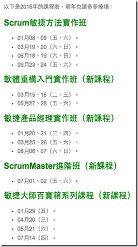 螢幕截圖 2015-11-04 14.11.47