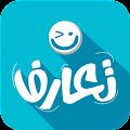 App تعارف عرب شات و دردشة مجاني APK for Windows Phone