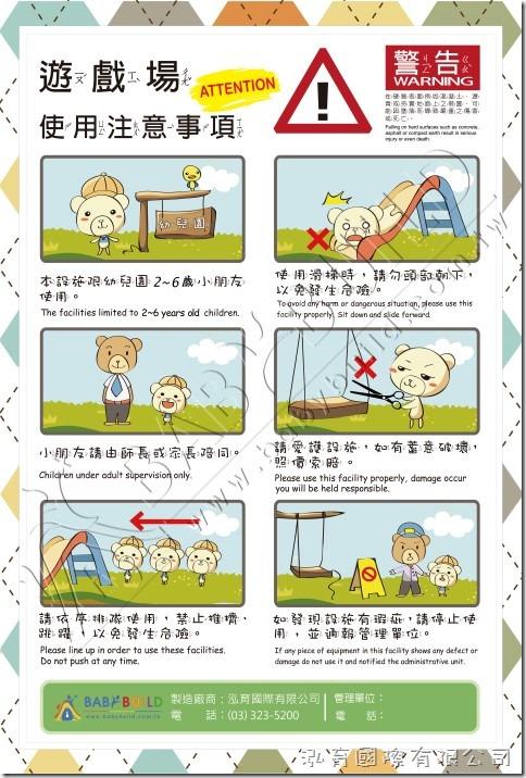 BabyBuild 遊戲場告示牌(麻吉小熊)
