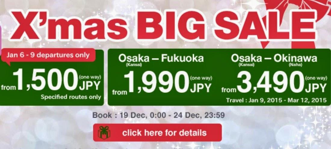 今晚11點,日本樂桃回程優惠+琴日香港樂桃,香港來回日本HK$1,012(連稅),2至3月出發。