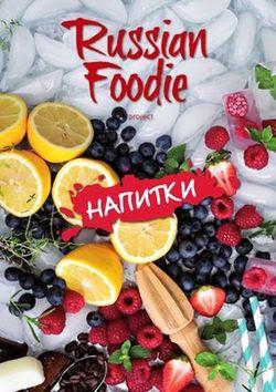 Russian Foodie Напитки 2015