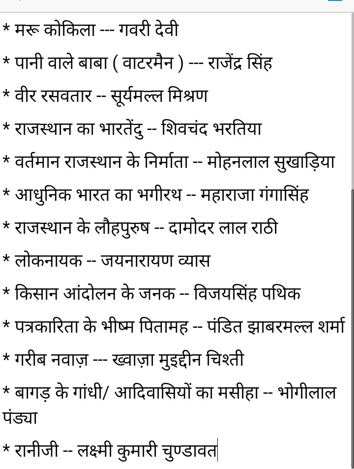 rajasthan in hindi हिंदी के कृष्ण भक्ति कालीन मैं संगीत-hindi ke krisna bhakti kalin sahithya main india भारतीय व्रतोत्सव - bharatiya bratotsawa.