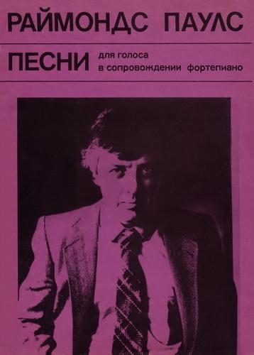 (Голос, Фортепиано) Раймонд Паулс - Песни для голоса в сопровождении фортепиано [1982, PDF, RUS]
