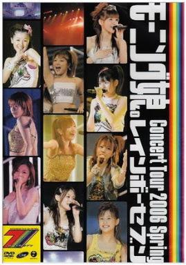 [TV-SHOW] モーニング娘。コンサートツアー 2006春~レインボーセブン~ (2006/07/19)