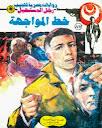 تحميل قراءة أدهم صبري نبيل فاروق رجل المستحيل خط المواجهة