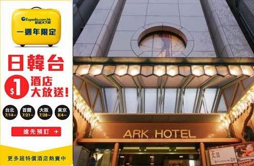 Expedia第3輪一週年紀念大放送【大阪酒店$1】已連稅,只限100間,星期一開賣(28/7)。