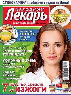 Читать онлайн журнал<br>Народный лекарь №22 Ноябрь 2015<br>или скачать журнал бесплатно