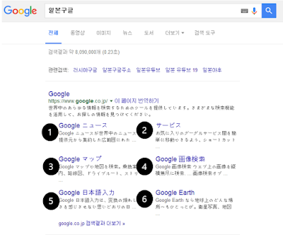 google japan service.PNG