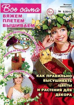 Все сама - вяжем плетем вышиваем №6 июнь 2015