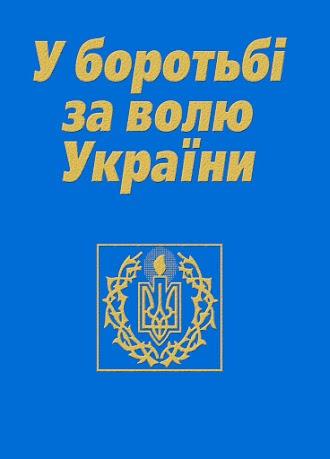 У боротьбі за волю України. Книга VII
