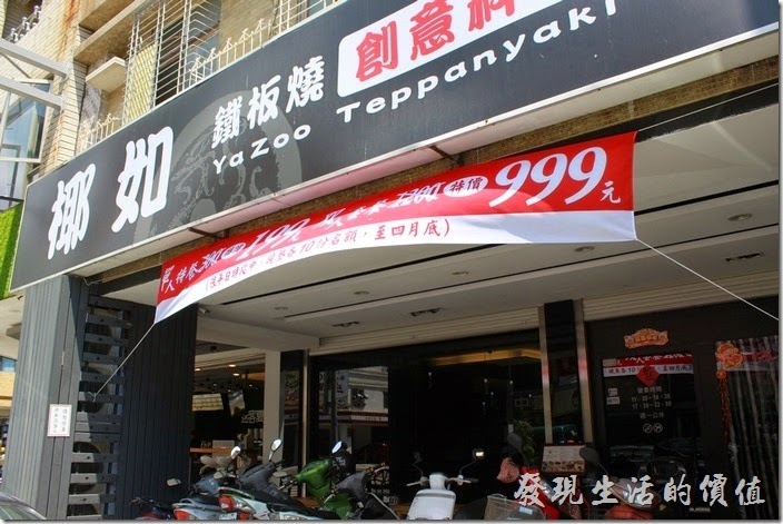 台南-椰如鐵板燒創意料理的外觀