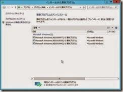 WS12R2_update_000024