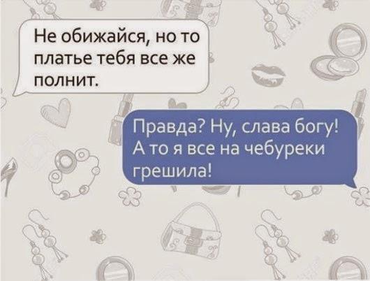 sms-ot-podrug_