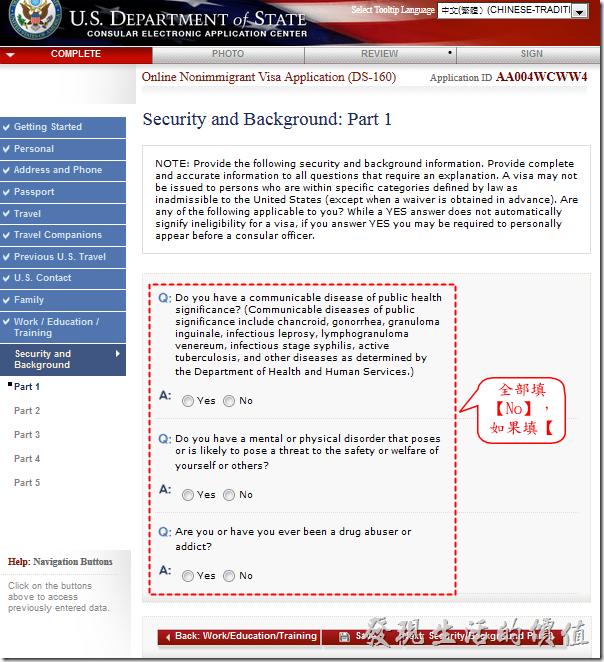 美簽表格DS-160。Security and Background:Part I