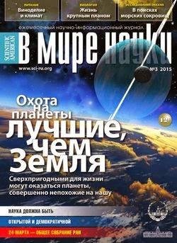 В мире науки №3 (март 2015)