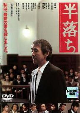 [MOVIES] 半落ち (2004)