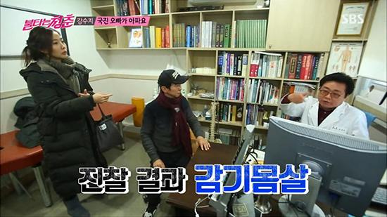 김국진강수지병원2.jpg