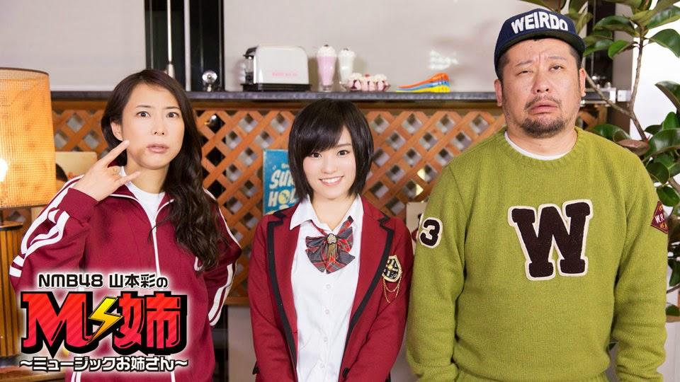 (TV-Music)(1080i) NMB48山本彩の Mー姉 〜ミュージックお姉さん〜ep19 ep20 140801 & 140808