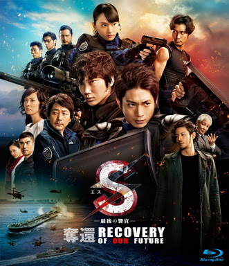 [MOVIES] S-最後の警官- 奪還 RECOVERY OF OUR FUTURE (2015)