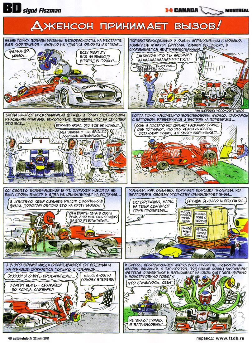 большой комикс Fiszman по Гран-при Канады 2011 на русском