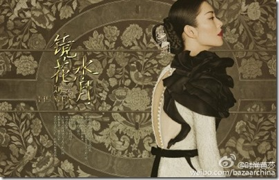 Liu Wen X Bazaar China 劉雯 X 時尚芭莎 - 鏡花水月 01