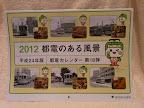 都電カレンダー(2012/平成24年版)