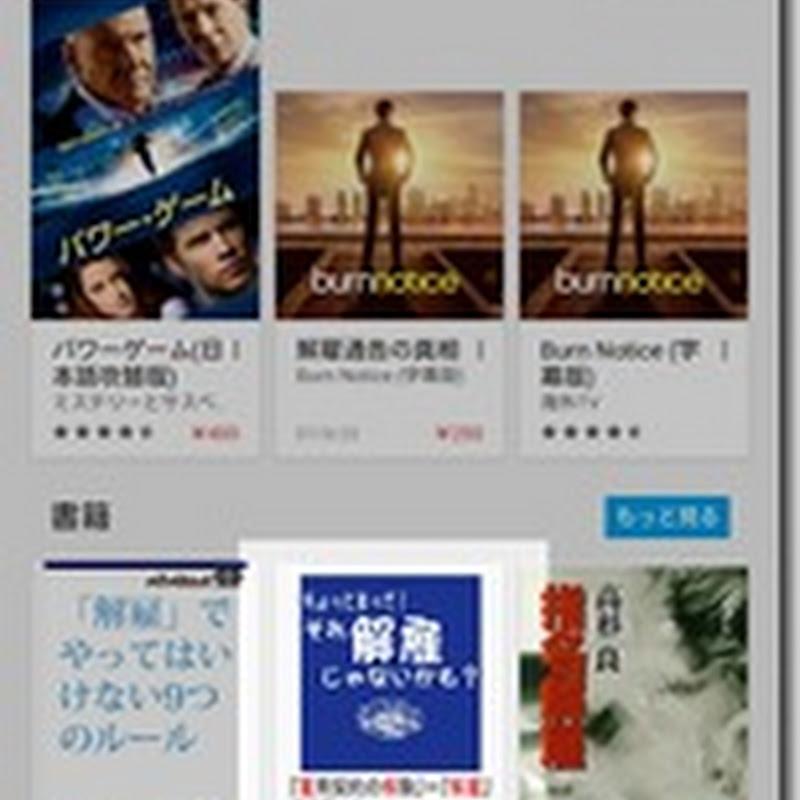 Google Play Books 内部処理エラー(002)のナゾ解明!