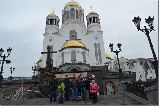 Екатеринбург 337
