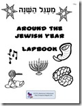 Jewish Year Lapbook CurrClick1