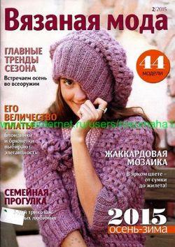 Читать онлайн журнал<br>Вязаная мода №2  2015<br>или скачать журнал бесплатно
