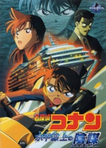 Case Closed The Movie 9, Meitantei Conan: Suihei Senjou no Sutoratejii