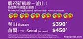 hk airlines seoul busan