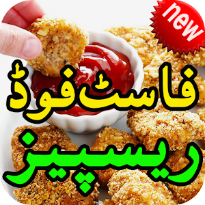 Fast Food Recipes in Urdu for PC-Windows 7,8,10 and Mac