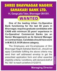 Shree Bhavnagar Nagrik Sahakari Bank indgovtjobs