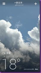 Screenshot_2014-03-15-09-33-08