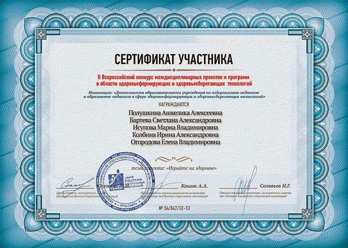 Всероссийских конкурса междисциплинарных проектов и программ