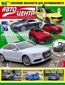 Автоцентр №10-11 (март 2015)