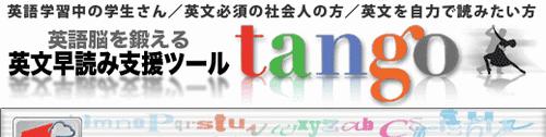 [PCソフト] 英文早読み支援ツール「Tango」 v2.1
