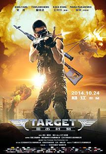 Mục Tiêu - Target