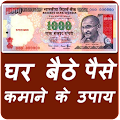 Free Download Ghar Baithe Paise Kamaye APK for Samsung