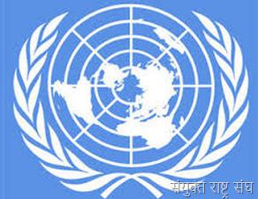 संयुक्त राष्ट्र संघ और भारत की स्थाई सदस्यता