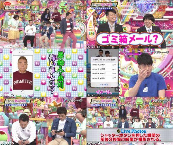 [TV-Variety] アメトーーク! まだまだiPhone使いこなせない芸人 – 2016.01.28