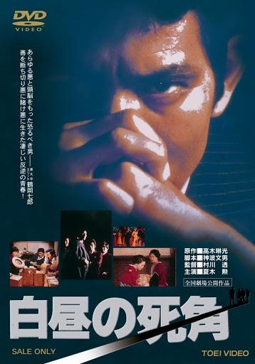 [MOVIES] 白昼の死角 (1979) (VDRip/MKV/3.59GB)