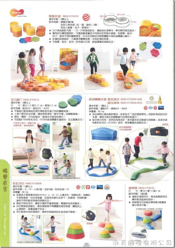Weplay 童心園 - 觸覺感官