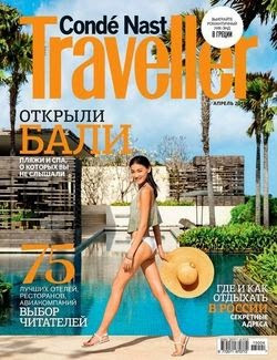 Conde Nast Traveller №4 (апрель 2015)