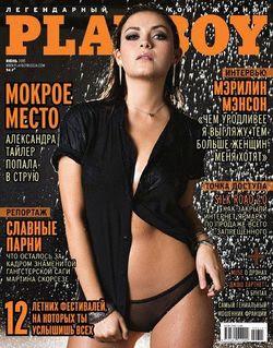 Playboy №6 (июнь 2015 / Россия)